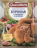 Приправа Куриная с овощами и зеленью 90г Смаковита 905583