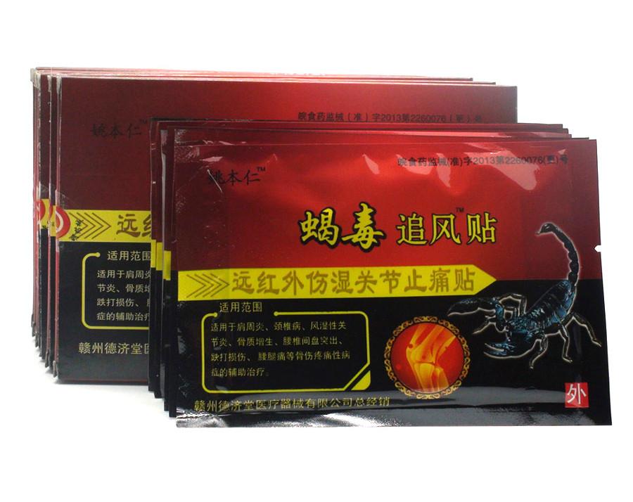 Обезболивающий пластырь при болях в спине с ядом скорпиона 1 пакет x 8 пластырей.