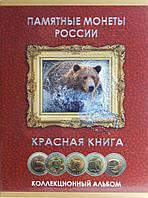 Альбом для монет России Красная Книга