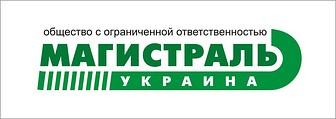 """ООО """"МАГИСТРАЛЬ УКРАИНА"""""""