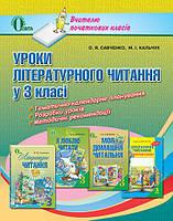 Савченко О. Я./Уроки літературного читання у 3 класі (НОВИЙ ФОРМАТ)