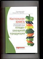 Настольная книга производителя и переработчика плодоовощной продукции. Синха Н.К., Хью Н.Г.