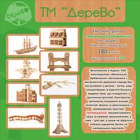 """Комплект """"Маленький строитель"""" на 180 дет. Материал-бук MB180 ТМ Дерево"""