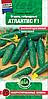 Огурец Атлантис F1 (10 с) (Голландия) Семена ВИА (в упаковке 10 пакетов)