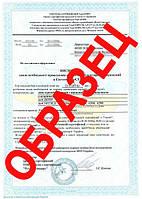 Заключение о необходимости проведения/не проведения сертификации УкрСЕПРО