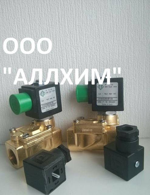 Клапана электромагнитные для воды, пара, дизтоплива, воздуха и других жидких и газообразных сред