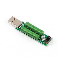 USB нагрузочный резистор 1А/2А