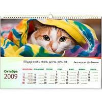 Календари настенные перекидные