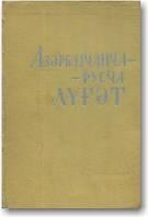 Азербайджанско-русский словарь