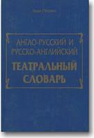Англо-русский и русско-английский театральный словарь