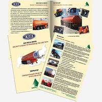 Буклеты A4  (A3 сложенный пополам)