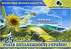 Компанія Пластімет вітає з 25-ю річницею Незалежності України!!