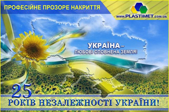день незалежності України!!