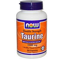 Таурин  100 капс 1000 мг для сердца и сосудов от атеросклероза, высокого давления, мочегонное NOW Foods  USA