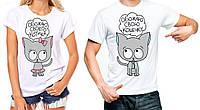 """Парные футболки """"Обожаю своего"""""""