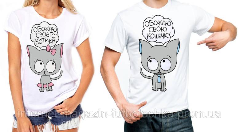 """Парные футболки """"Обожаю своего"""", фото 2"""