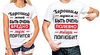 """Парные футболки """"Вредно/Полезно"""""""