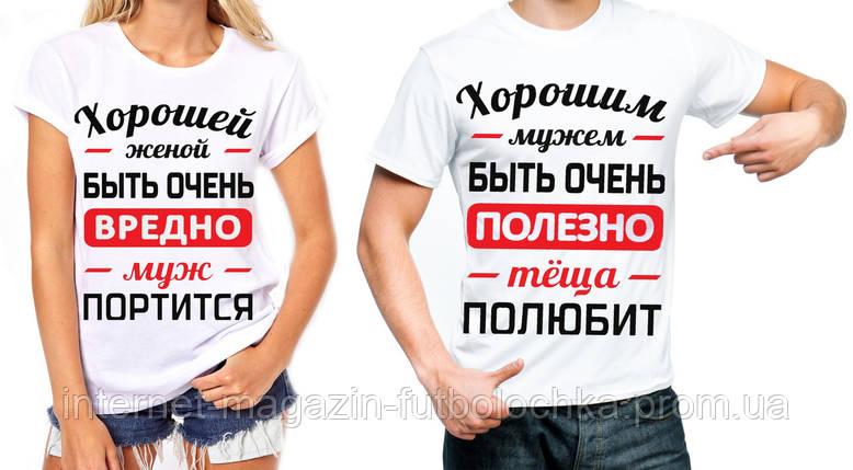 """Парные футболки """"Вредно/Полезно"""", фото 2"""