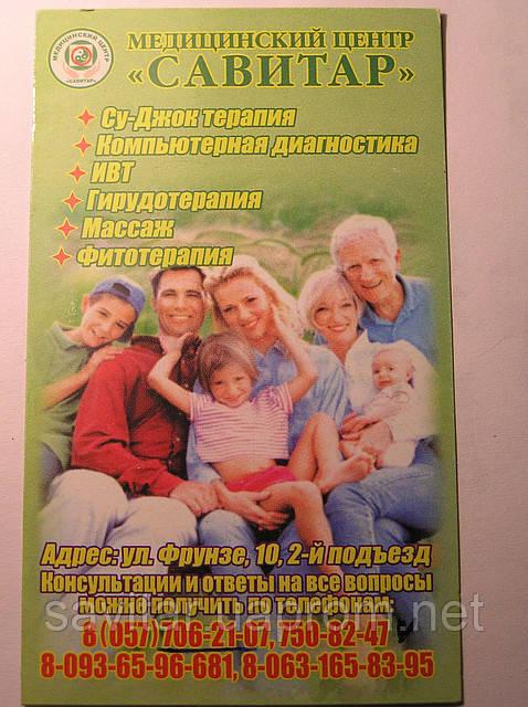 """К юбилею мед.центра """"Савитар"""" - """"ДЕНЬ ОТКРЫТЫХ ДВЕРЕЙ""""!"""