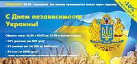 Скидки на День Независимости Украины!