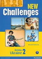Підручник  Challenges NEW 2 Across Ukraine український компонент