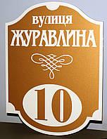 Адресна табличка фігурна бронза+білий