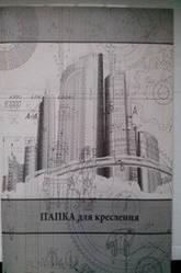 Папка креслярська А4/120, 10 арк.