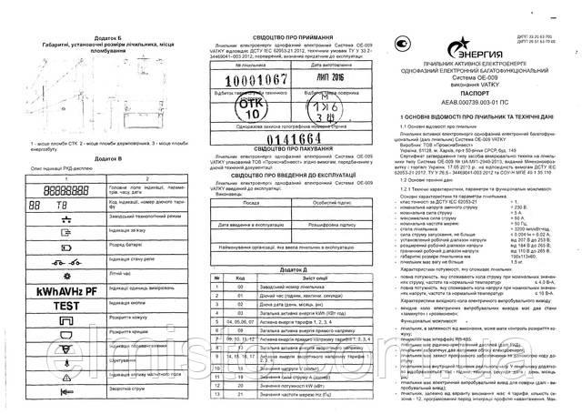Паспорт харьковского многотарифного счетчика СИСТЕМА ОЕ-009 VATKY