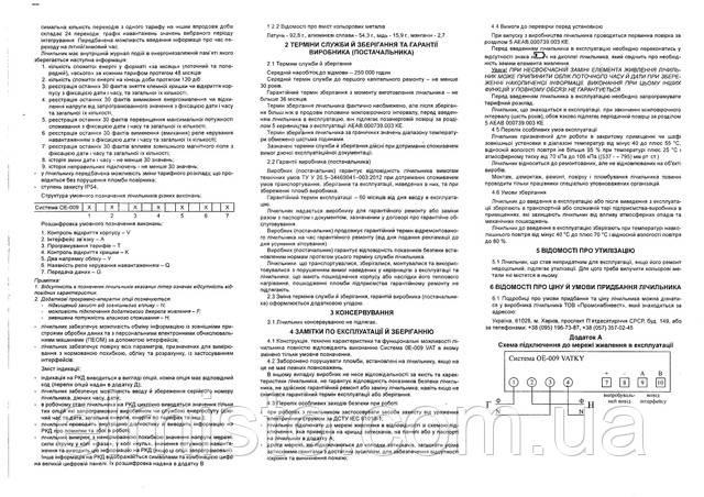 Паспорт харьковского многотарифного электросчетчика СИСТЕМА ОЕ-009 VATKY