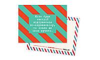 Дизайнерская мини-открытка. Коли буде настрій відірватися