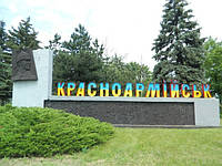 Донецк-Красноармейск, Регулярные перевозки на комфортабельном автомобиле Toyota RAV4