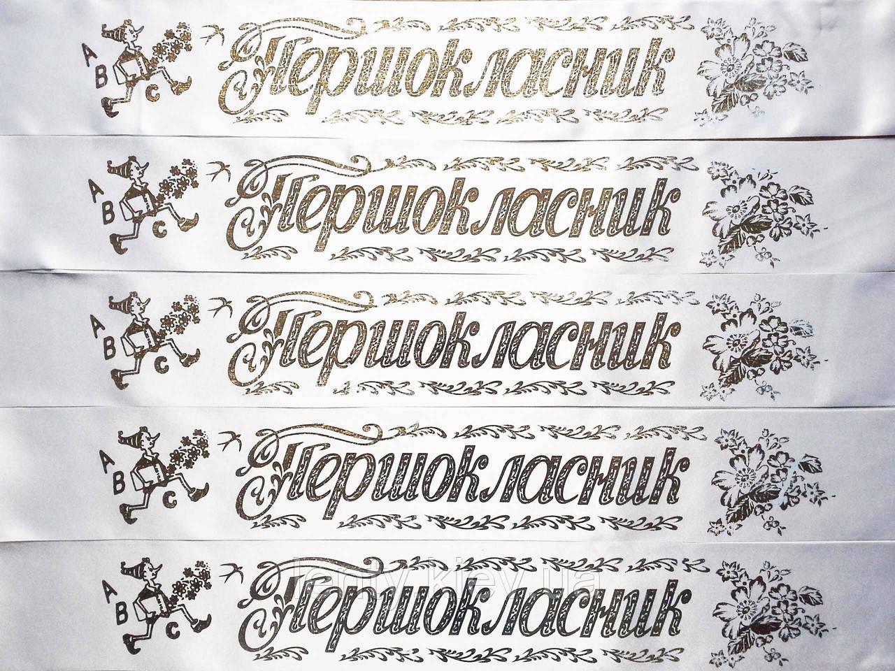 """УЦІНКА! (3-й сорт) """"Першокласник"""" - стрічка атласна біла, золота фольга (укр.мова)"""
