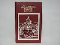 Лозинский С.Г. История папства (б/у)., фото 1