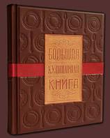 """Книга """"Большая кулинарная книга"""""""