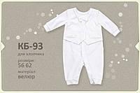 Комбинезон(человечек) детский ,велюровый,КБ93 тм Бемби, Харьков
