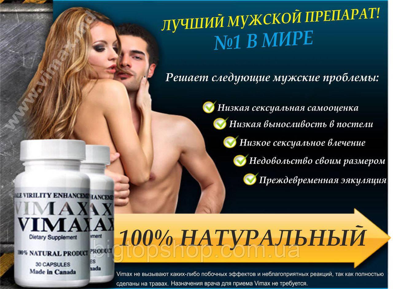 Купить Капсулы Vimax Вимакс препарат для повышения потенции и увеличения члена 60 капсул в упаковке!