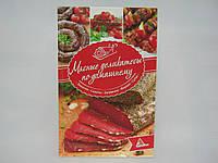 Васильева Я.В. Мясные деликатесы по-домашнему.