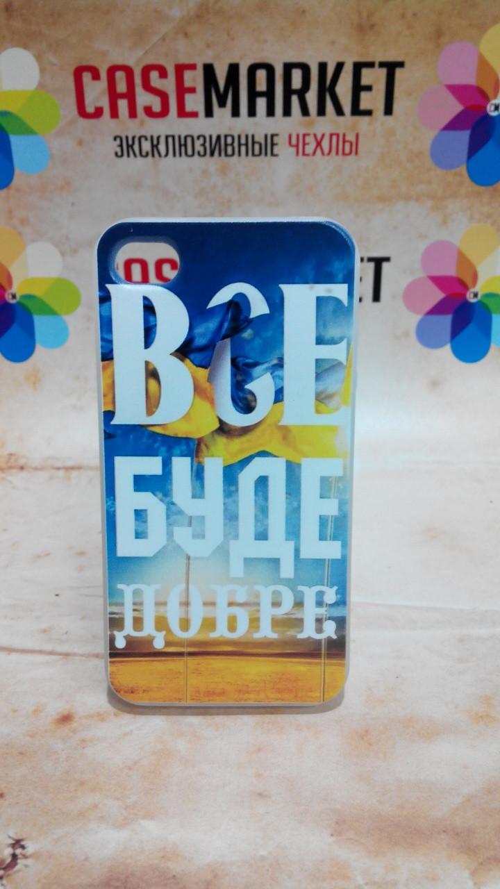 Чехол силиконовый бампер для Iphone 4/4s с рисунком Все Буде Добре