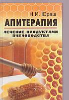 Н.И. Юраш Апитерапия Лечения продуктами пчеловодства