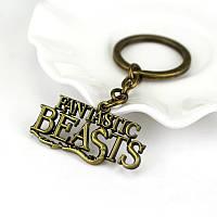 Брелок  Fantastic Beasts