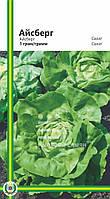 Семена салатаАйсберг(любительская упаковка)0,5 гр.