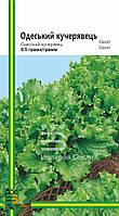 Семена салатаОдесский кучерявец(любительская упаковка)0,5 гр.