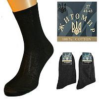 Носки мужские асорти Житомир  46