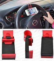 Держатель для телефона на руль авто - регулируемый, (автомобильное крепление) для мобильного телефона