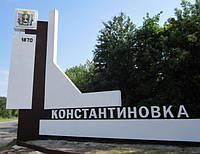 Такси Донецк-Константиновка, Константиновка-Донецк