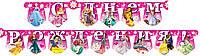 Гирлянда-буквы праздничная Принцессы С днем рождения