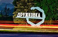 Донецк-Дружковка-Донецк, ежедневно пассажирские перевозки