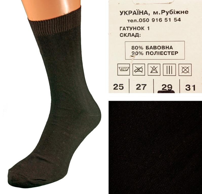 Носки женские и мужские Житомир 29