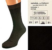 Носки женские и мужские Житомир 50