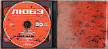 Музичний сд диск ЛЮБЭ Песни о людях в ККЗ Пушкинский (1997) (audio cd), фото 3